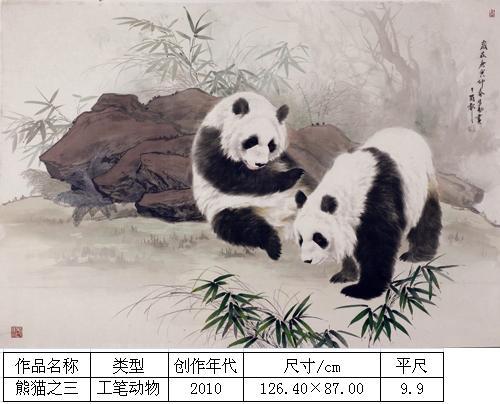 王申勇-熊猫之三