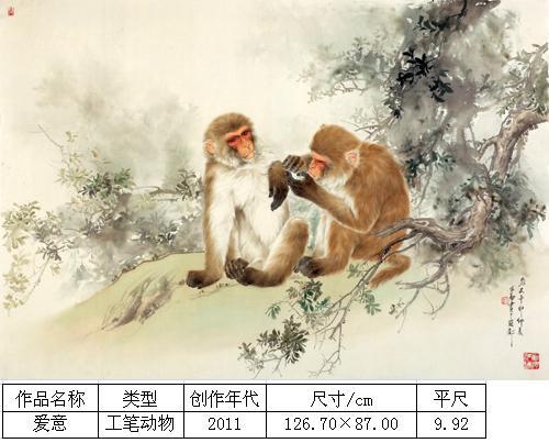 王申勇-爱意