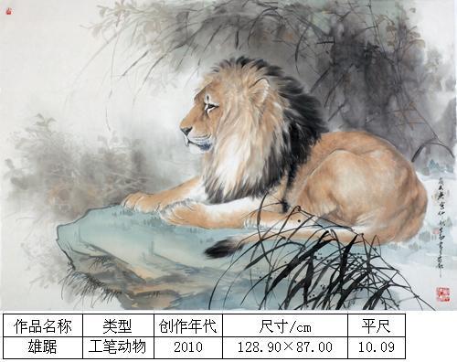 王申勇-雄踞