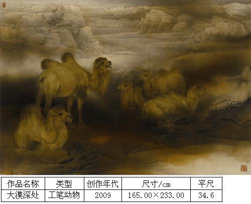 王申勇-大漠深处