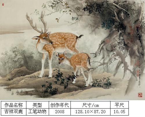 王申勇-吉祥双鹿