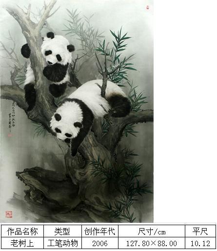 王申勇-老树