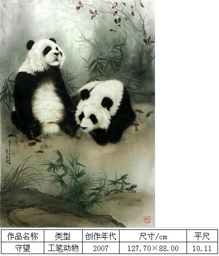 王申勇-守望