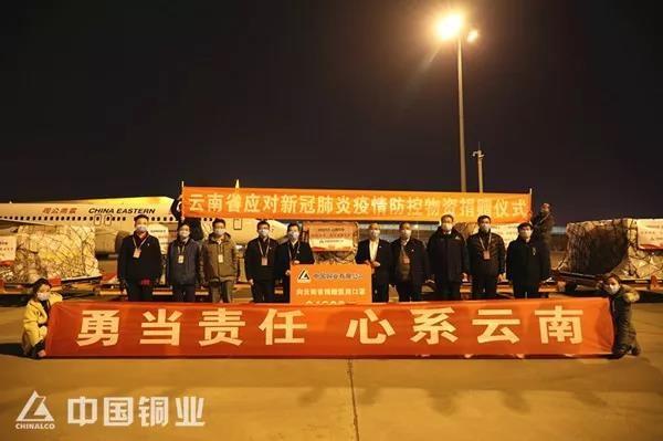 """铜锌战""""疫"""" 共筑防线——中国铜业新冠肺炎疫情防控工作再记"""