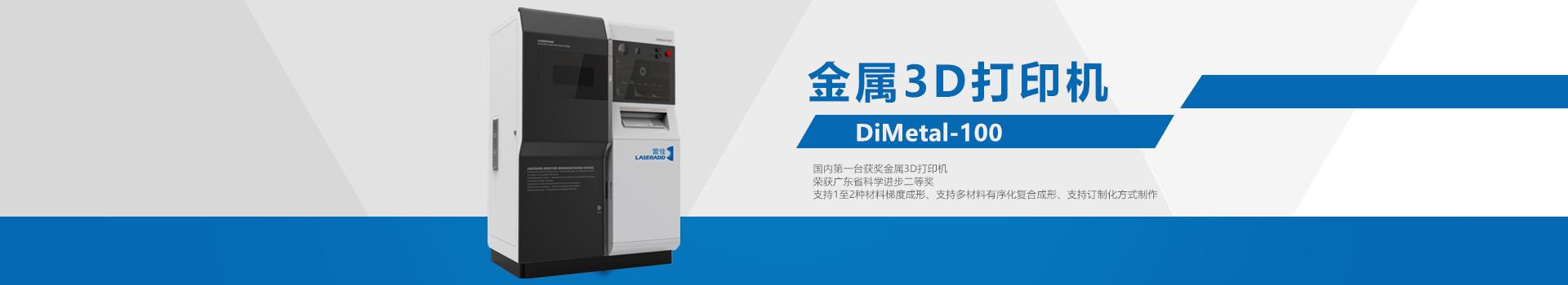DiMetal-100  多材料金属3D打印机