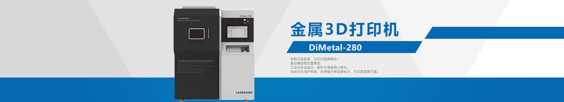 DiMetal-280 金屬3D打印機