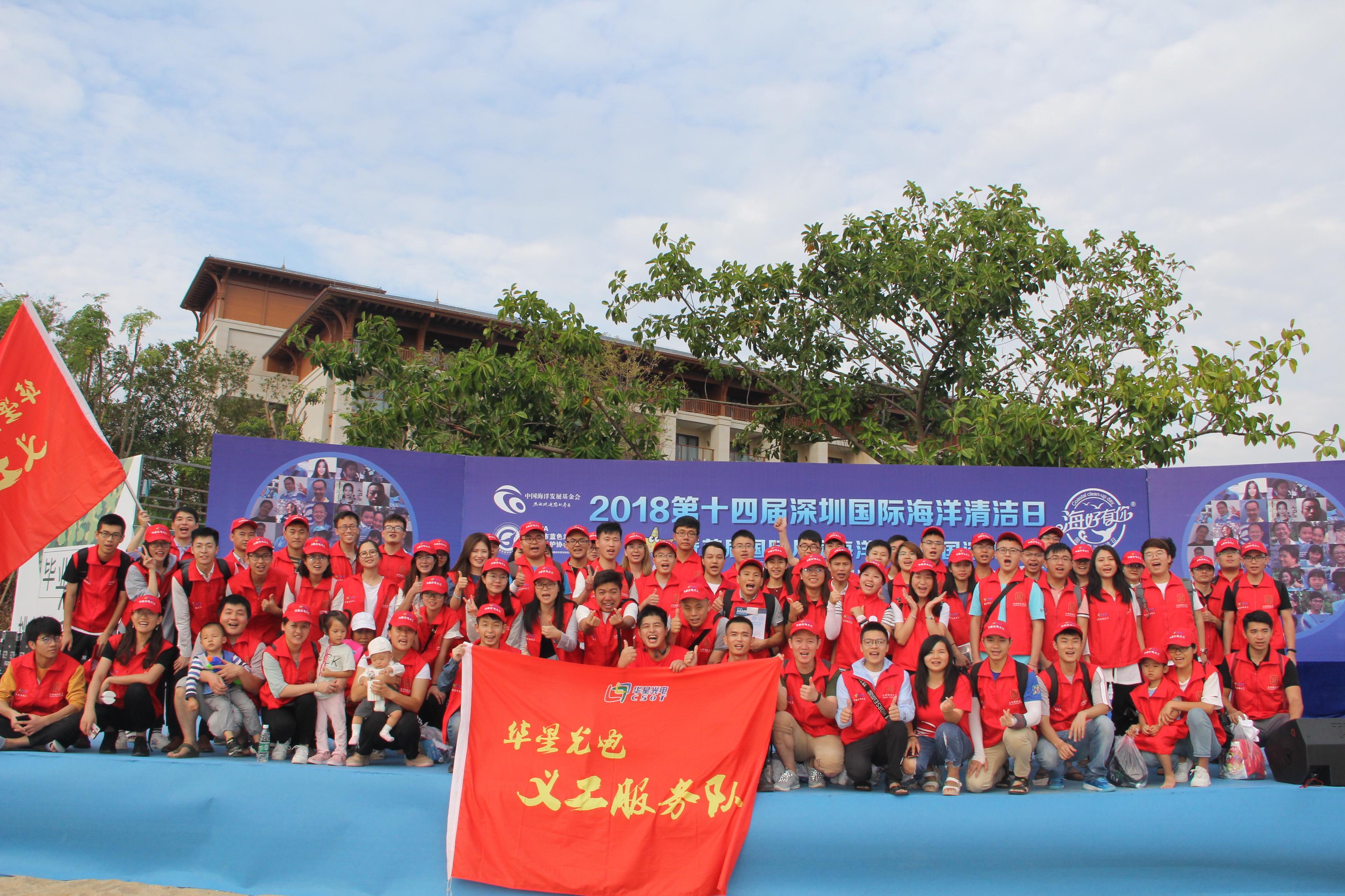 TCL华星义工参加海洋清洁亲子互动公益活动