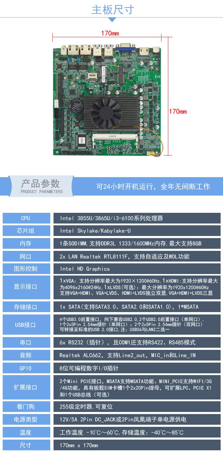 ETIX-7380  低功耗专用主板