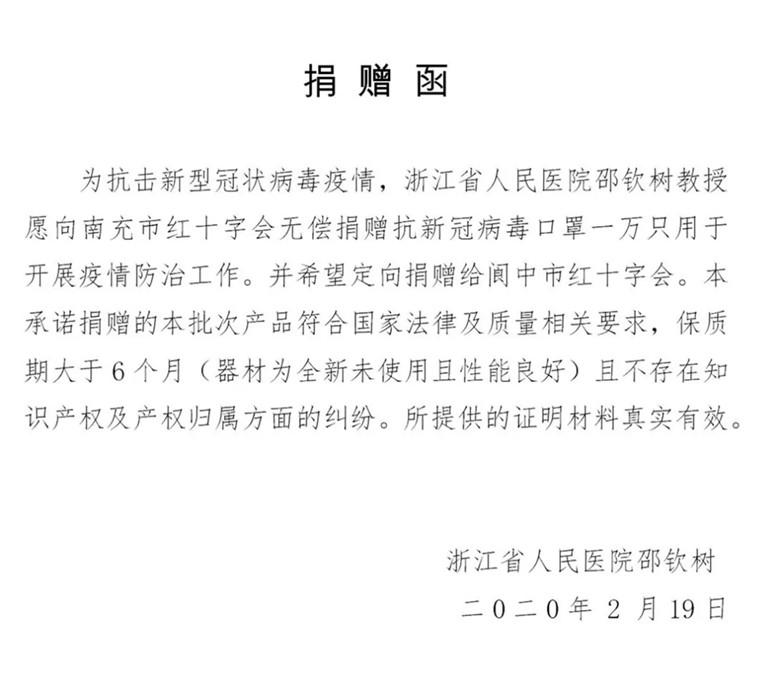【战疫情播报】战疫情,浙江川商在行动