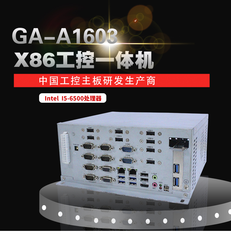 GA-A1603 嵌入式板卡