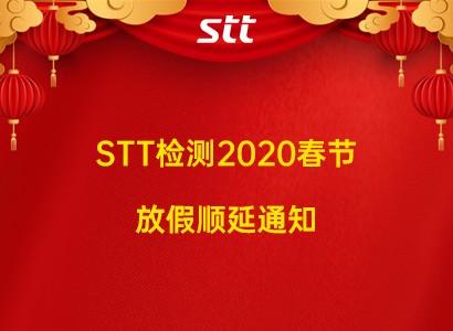 STT检测2020春节放假顺延通知