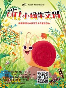 缤纷贝博官方入口典2020年首届暑期儿童演出季 听,小蜗牛艾玛--德国原版绘本
