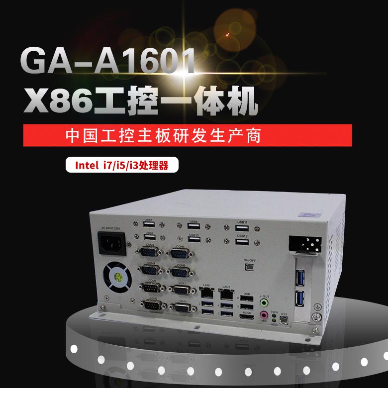 GA-A1601 嵌入式工控机