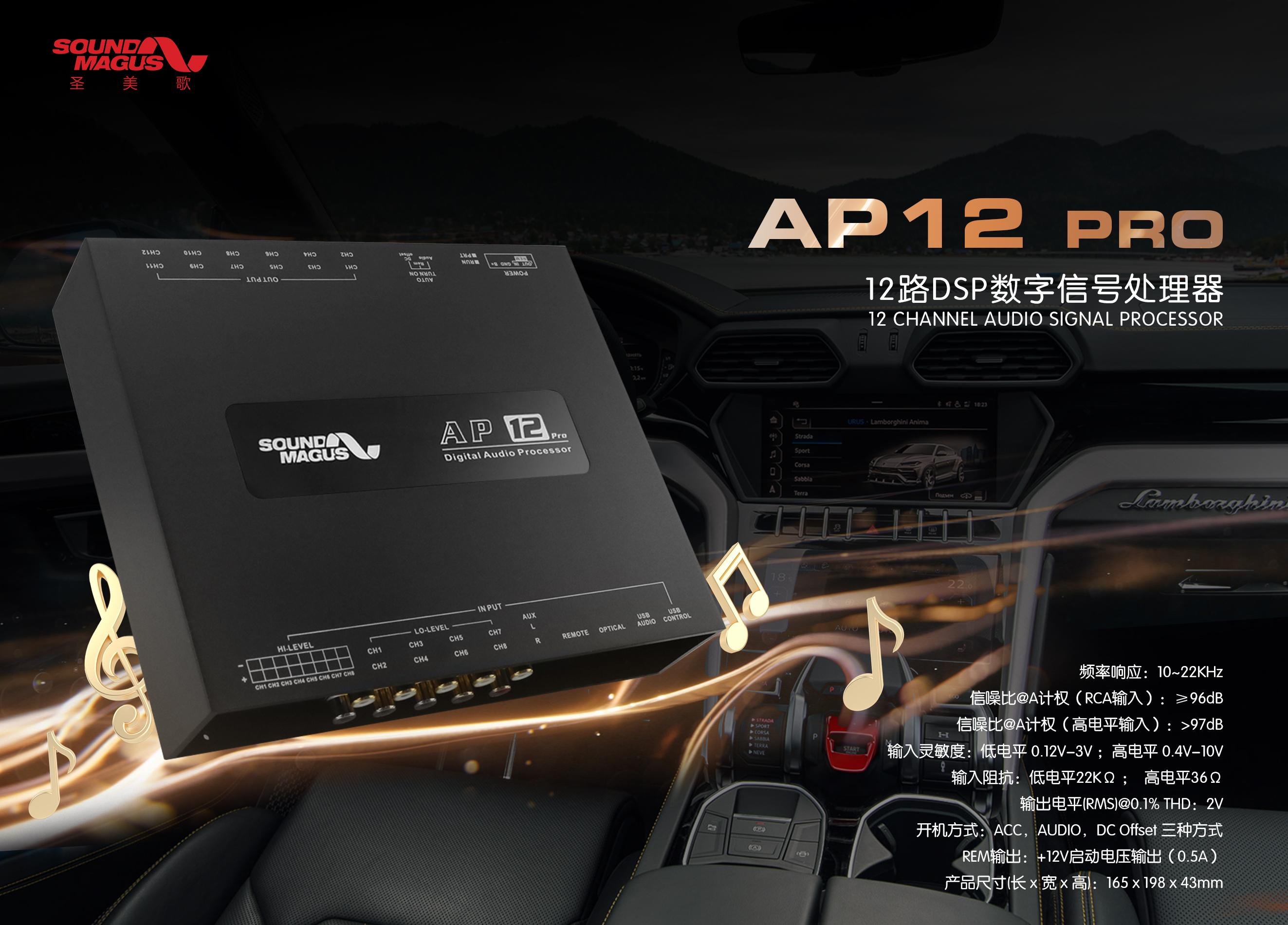 AP12PRO