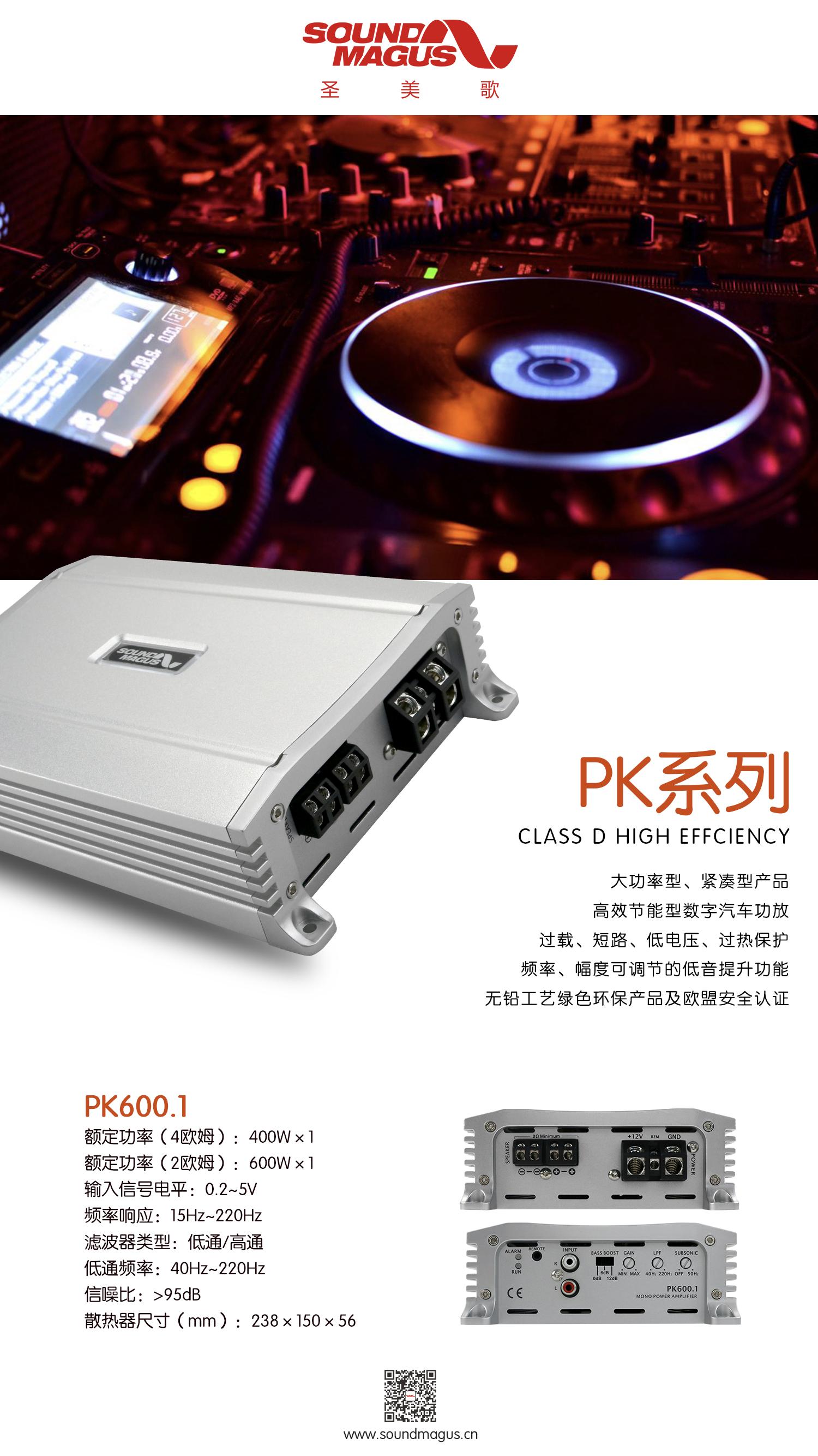 pk600
