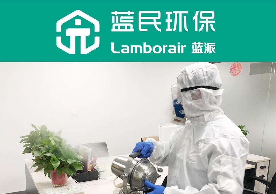 室内消毒杀菌服务