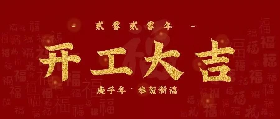 """【开工大吉】这场战""""疫"""",我们必胜!"""