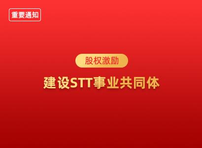 股权激励 | 建设STT事业共同体