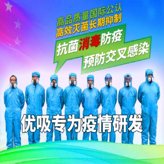 全面消毒安心复工 bob官方网站环保新增环境消毒服务