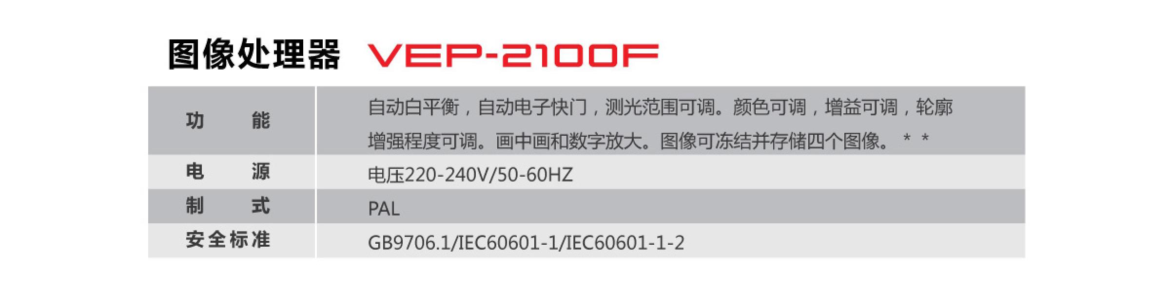图像处理器 VEP-2100F