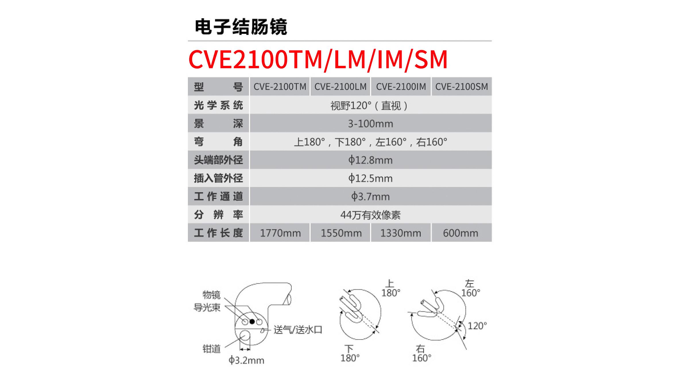 电子肠镜 CVE-2100