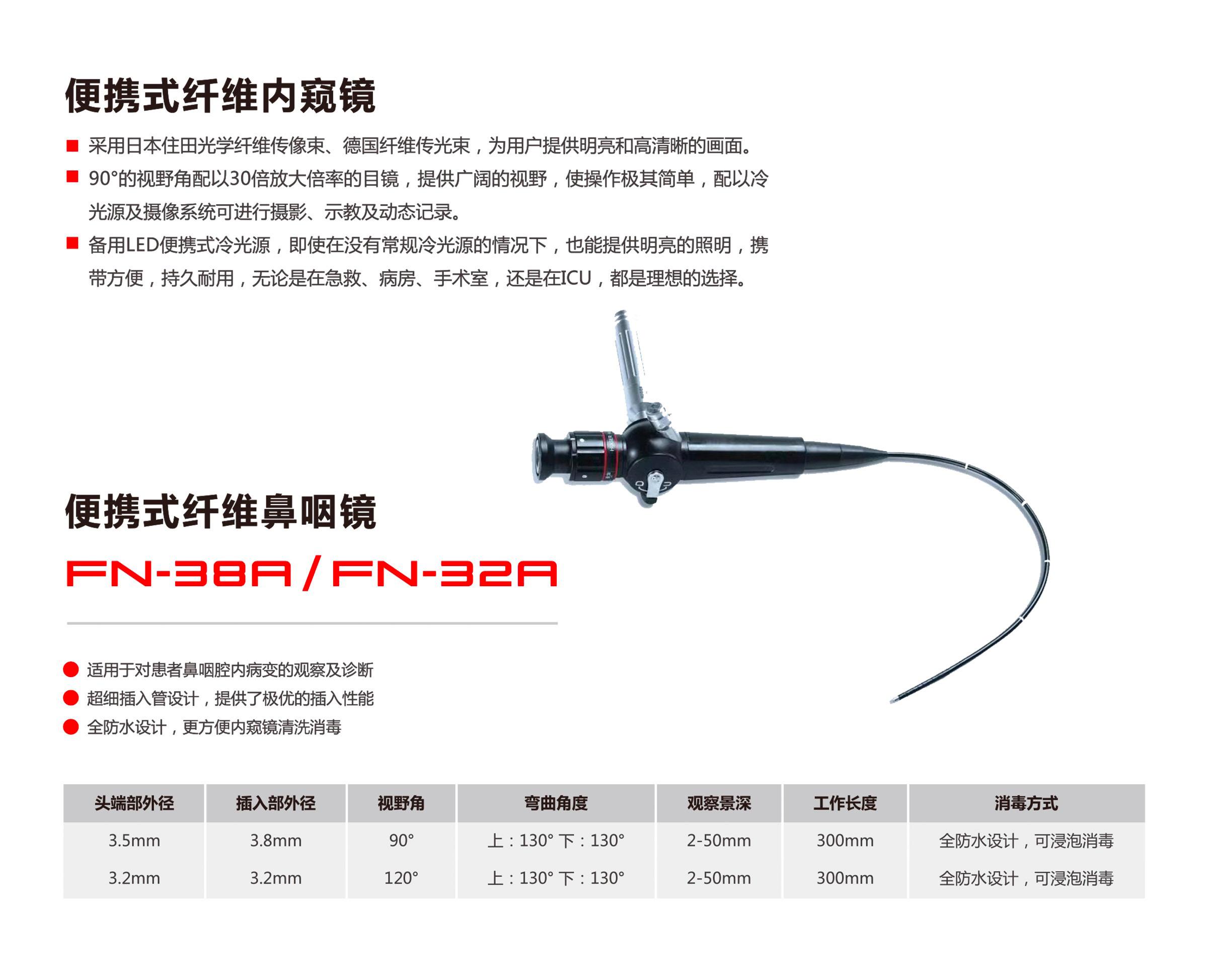 便携式纤维鼻咽镜 FN-38A/FN-32A