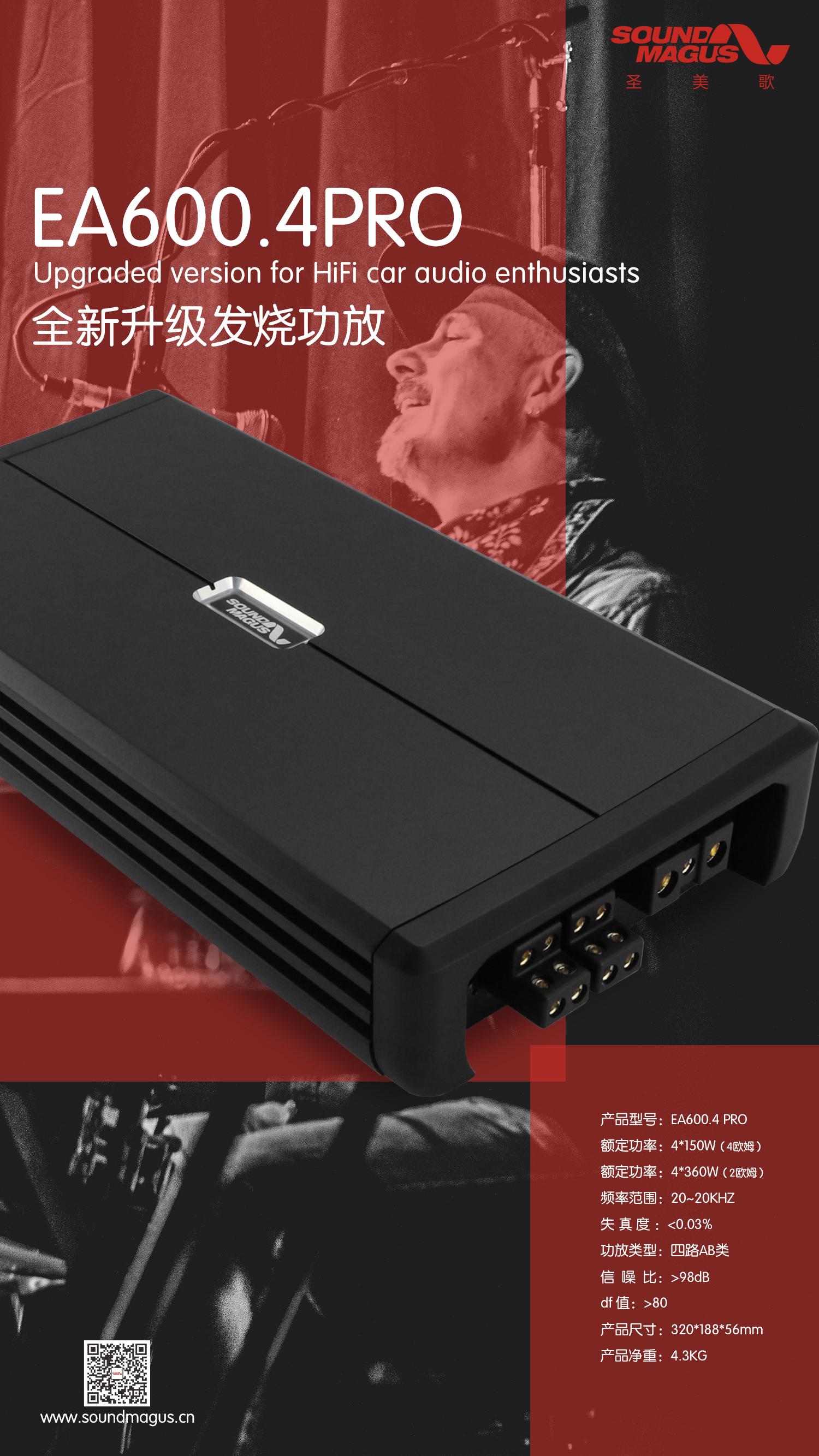 EA600.4PRO