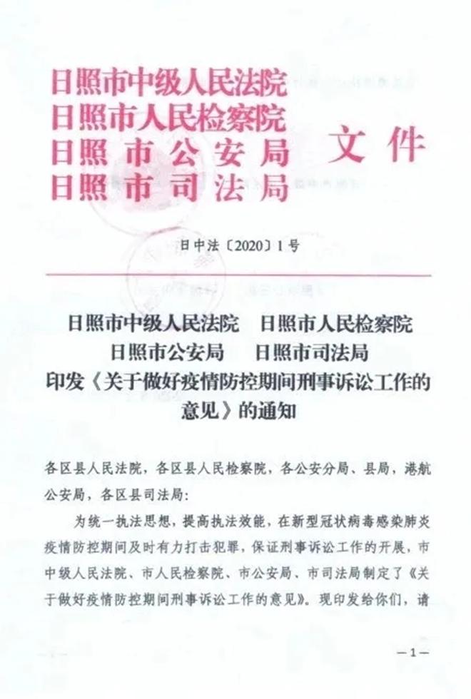 """日照中院:庭审""""走云端"""" 刑事审判进行时"""