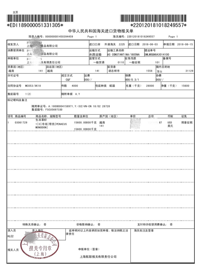 越南冷冻草虾清关案例