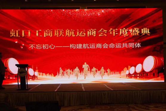 世诺供应链参加上海虹口区航运商会年会