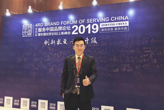 世诺供应链参加服务中国2019品牌论坛