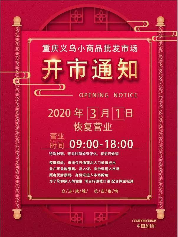 开市通告 金田阳光旗下文登市场、重庆市场将在2月29日,3月1日开市营业