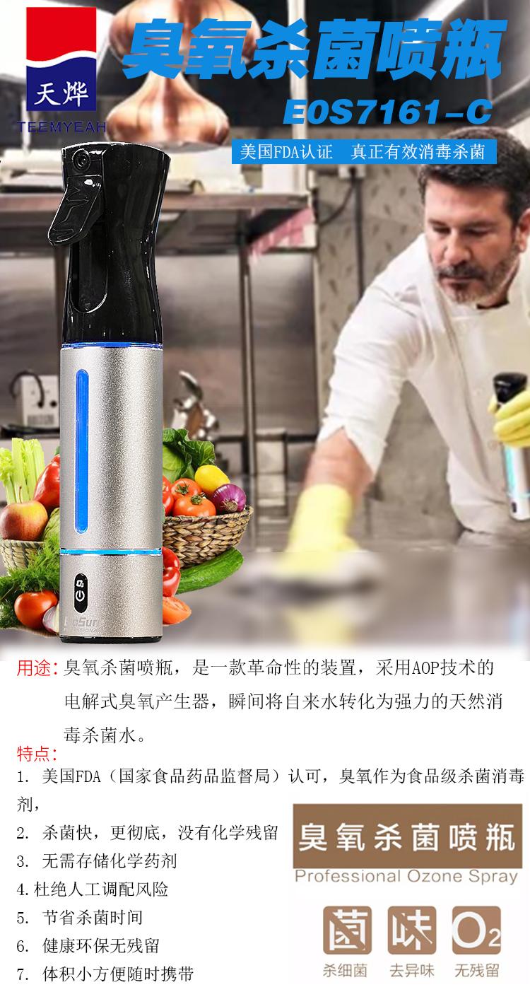 EOS7161-PTY   臭氧万搏manbetx官网体育彩票喷瓶