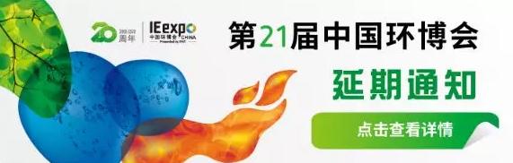 受疫情影响,第21届中国环博会延期举办!