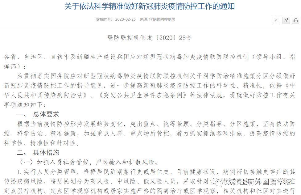 重点关注|国务院发布中小学校新冠肺炎防控技术方案
