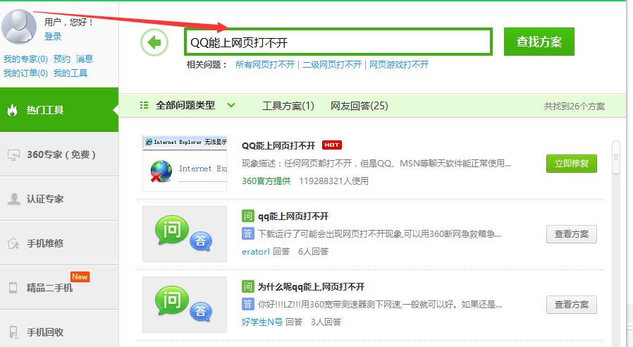 能上QQ无法上网电脑故障解决方法