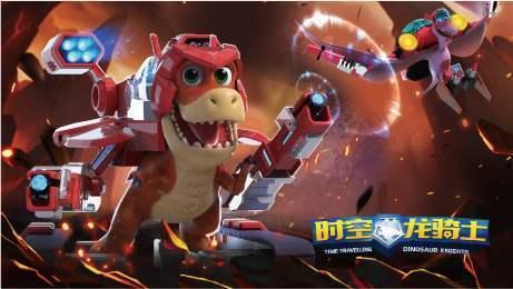 国内首部3D恐龙动画连续剧《时空龙骑士》3月9日首映 将体现自贡天车灯会盐史馆盐帮菜等元素