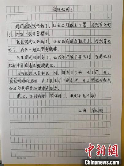 """上海大中小学""""云互动"""" 创作动画短片《武汉,他病了》"""