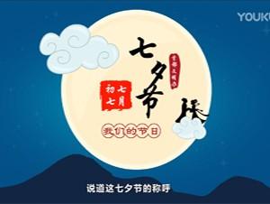 七夕節科普動畫