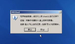 电脑店u盘装系统教程