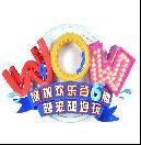 深圳·欢乐谷玛雅水公园