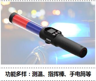 多功能指挥棒式红外测温仪