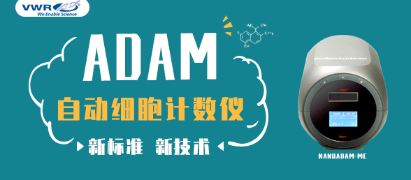 ADAM自动beplay体育官方网Beplay最新安卓版下载仪,新技术、新标准、您值得拥有的设计!