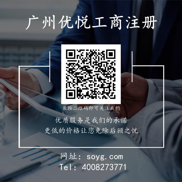 广州广告公司完成公司注册,仅用4天