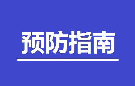 【疫情防控】门店防疫操作指南,请查收!