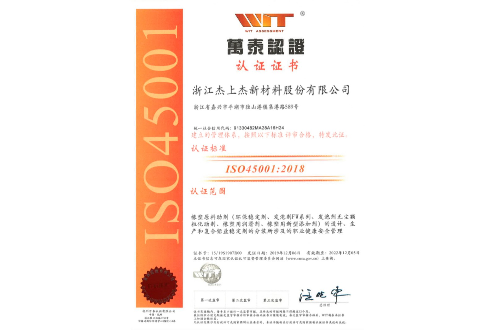 ISO45001体系证书