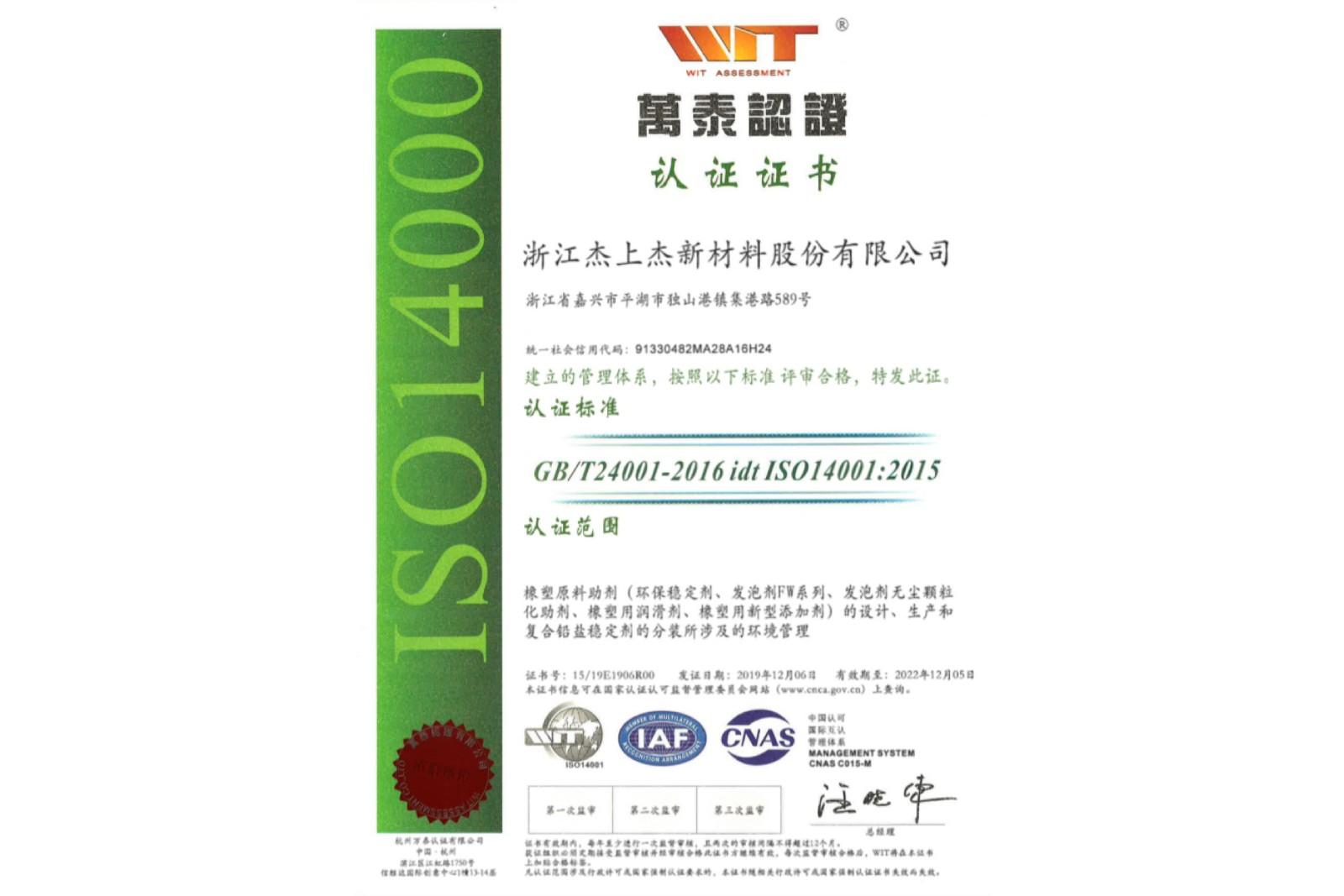 ISO14001 体系证书