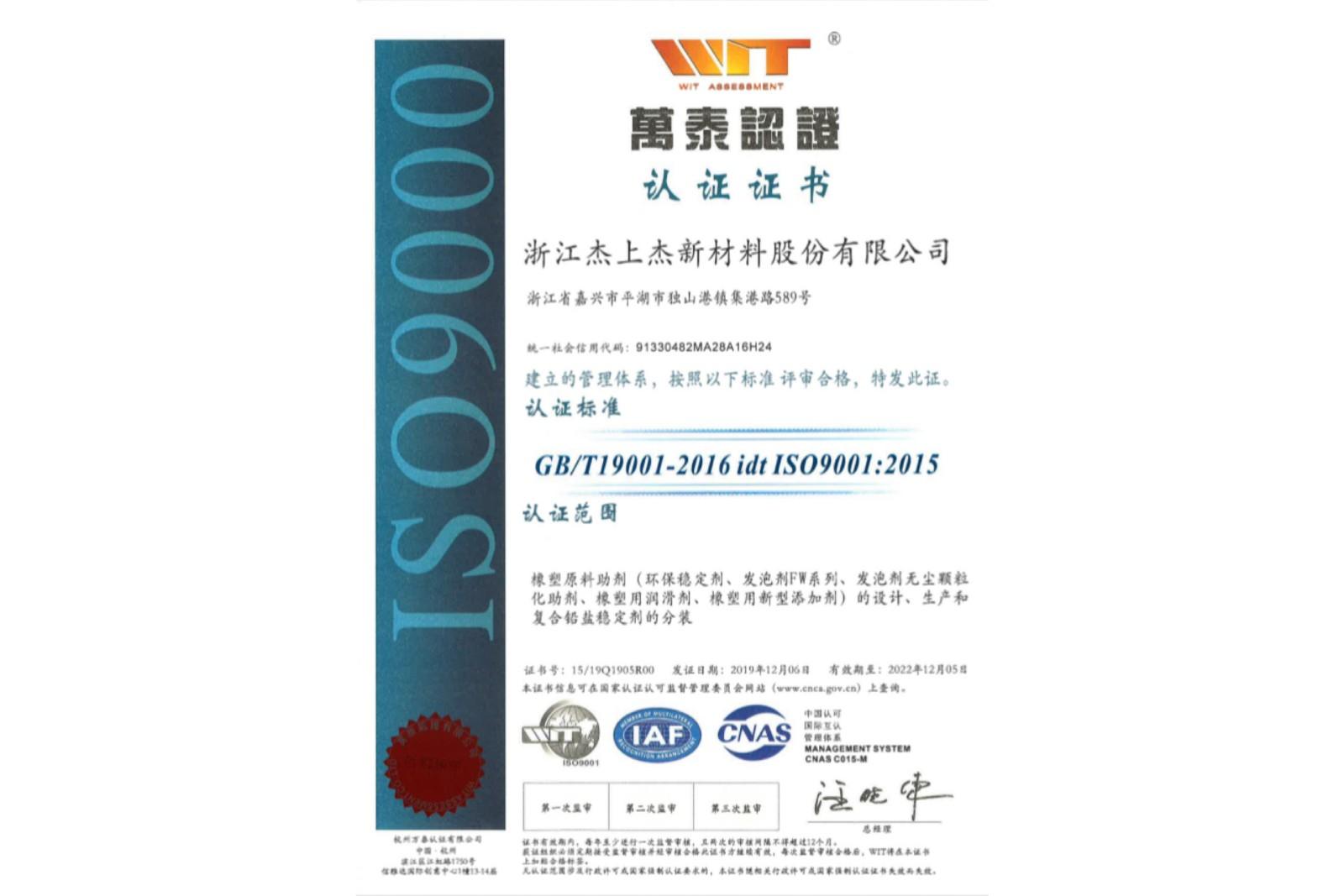 ISO9001 体系证书