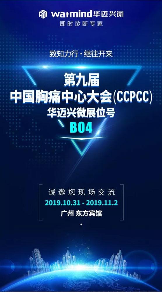 第九届胸痛中心大会(广州)