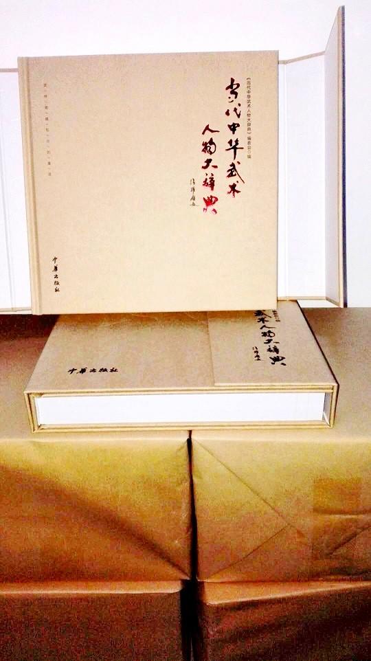 当代中华贝斯特全球最奢华222人物大辞典